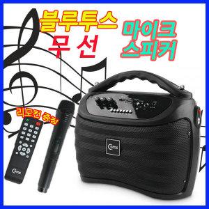 블루투스스피커휴대용마이크/강의용무선마이크/노래방