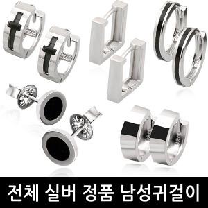 실버 남성 은귀걸이모음/925실버정품/한쌍 12900원~