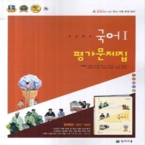 천재교육 고등학교 고등 국어 1 평가문제집 (2017년/ 박영목) - 고등 1학년