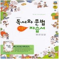 천재교육 고등학교 고등 독서와 문법 자습서 (2018년/ 박영목) - 고2~3용