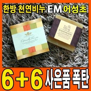 EM어성초비누/한방천연비누/피부고민/모공피지/샴푸바