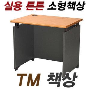TM 책상  소형책상 미니책상 작은책상 사무용 콜센터