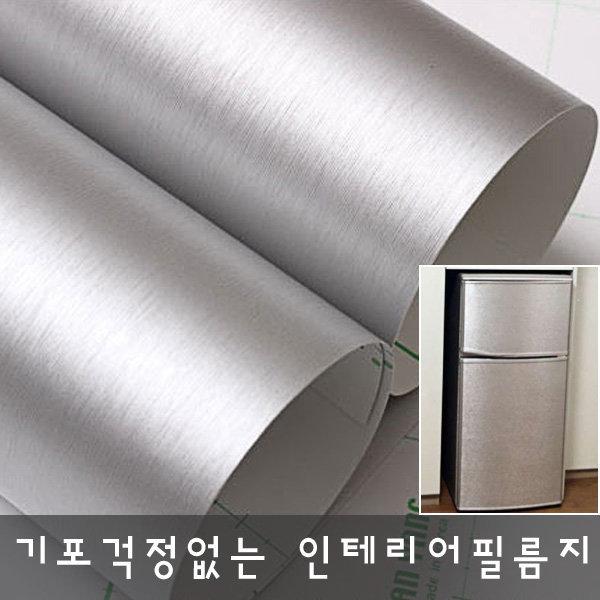 인테리어필름 싱크대/냉장고리폼 메탈시트지 IM912-2