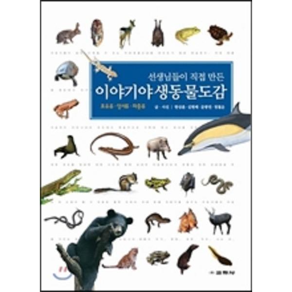 이야기 야생 동물 도감: 선생님들이 직접 만든(양장)