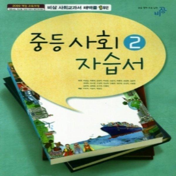 2019년- 비상교육 중학교 중학사회 2 자습서 중등 (최성길) - 3학년