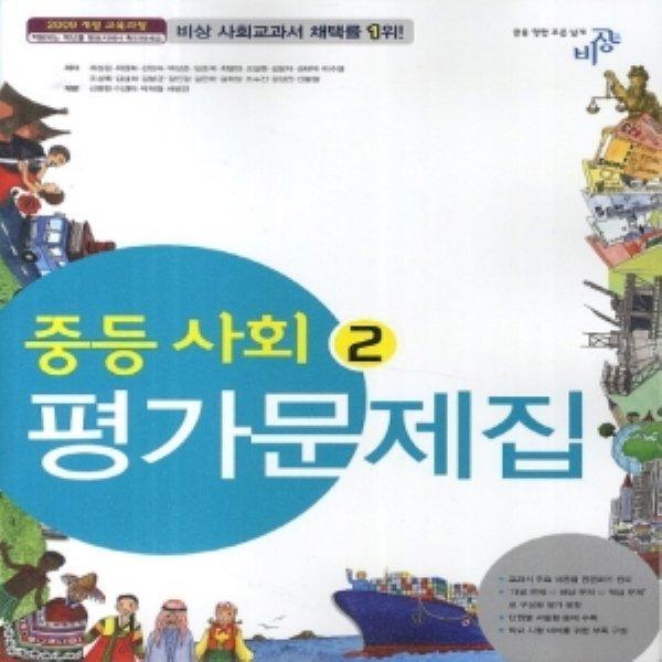 2019년- 비상교육 중학교 중학사회 2 평가문제집 중등 (최성길) - 3학년