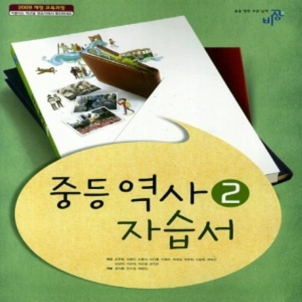 2019년- 비상교육 중학교 중학역사 2 자습서 중등 (조한욱) - 3학년