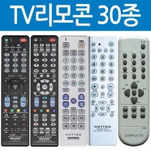 삼성 LG 만능 통합 TV리모컨 + 건전지 무료