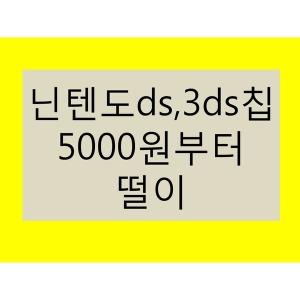 닌텐도ds/3ds 중고게임팩 칩모음 마리오 포켓몬등 5+1