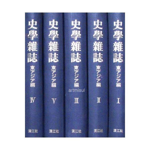 사학잡지 史學雜誌 (1-5책)