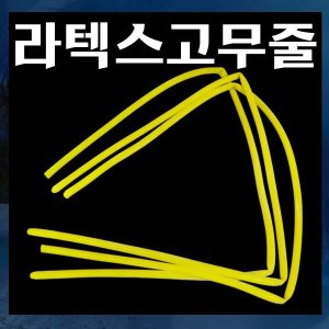 B251/라텍스고무줄/3개/고무줄/고무밴드/노란고무줄