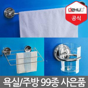 디허브 주방용품 행주 수건걸이 키친타올 수납용품 컵