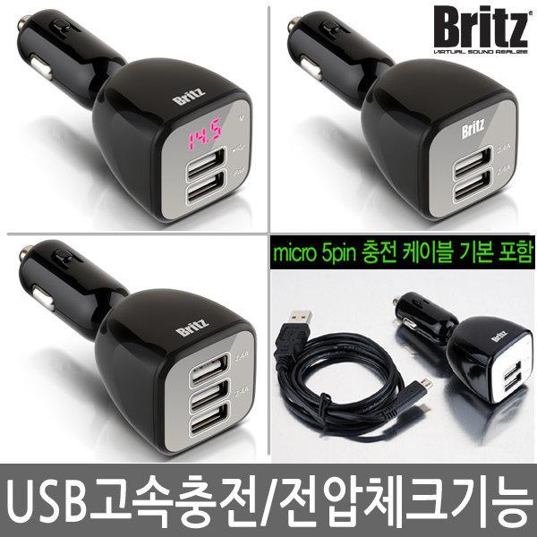 Britz 차량용충전기/360도회전/급속충전/동시3개충전