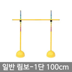 젤존  림보세트 100cm/허들 높이뛰기 오락 돔콘/젤존