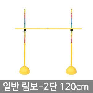 젤존  림보세트 2단 120cm/허들 높이뛰기 오락/젤존