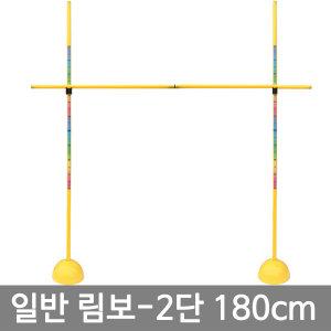 젤존  림보세트 2단 180cm/허들 높이뛰기 오락/젤존