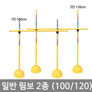 젤존  림보세트 2종모음/100cm 120cm높이뛰기/젤존