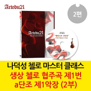 (DVD)나덕성 첼로 마스터 클래스 제2편  - 생상 첼로 협주곡 제1번 a단조 제1악장 (2부)
