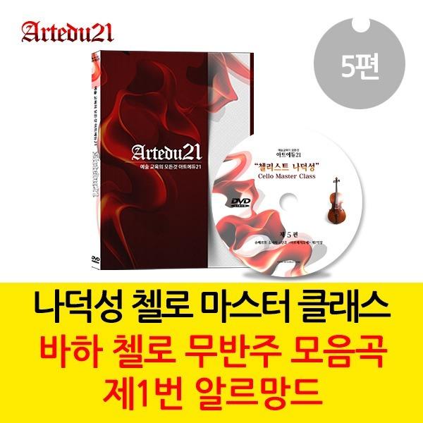 (DVD)나덕성 첼로 마스터 클래스 제5편  - 바하 첼로 무반주 모음곡 제1번 알르망드