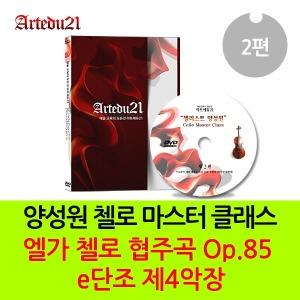 (DVD)양성원 첼로 마스터 클래스 제2편  - 엘가 첼로 협주곡 Op.85  e단조 제4악장