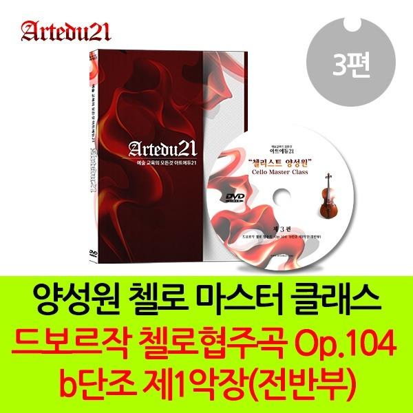 (DVD)양성원 첼로 마스터 클래스 제3편  - 드보르작 첼로협주곡 Op.104  b단조 제1악장(전반부)