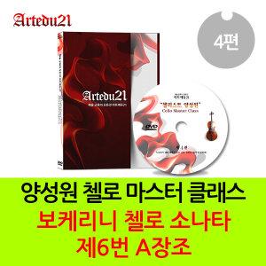 (DVD)양성원 첼로 마스터 클래스 제4편  - 보케리니 첼로 소나타 제6번 A장조