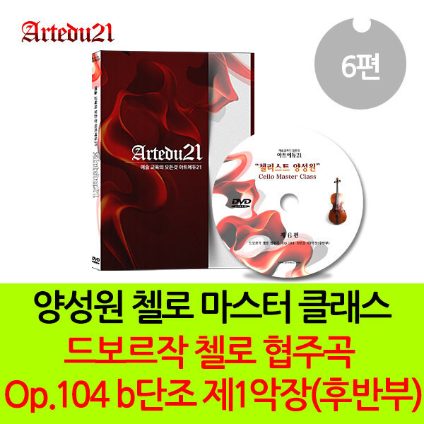 (DVD)양성원 첼로 마스터 클래스 제6편  - 드보르작 첼로 협주곡  Op.104  b단조 제1악장(후반부)