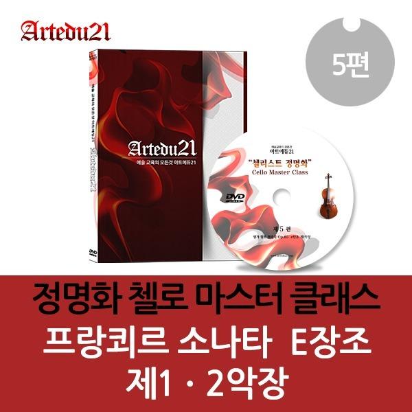 (DVD)정명화 첼로 마스터 클래스 제5편  - 하이든 첼로 협주곡 D장조 제1악장