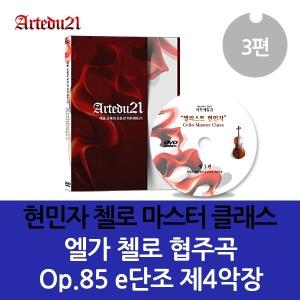 (DVD)현민자 첼로 마스터 클래스 제3편  - 엘가 첼로 협주곡 Op.85 e단조 제4악장