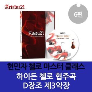 (DVD)현민자 첼로 마스터 클래스 제6편  - 하이든 첼로 협주곡 D장조 제3악장