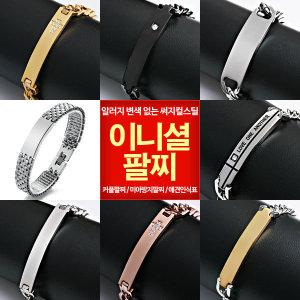 써지컬스틸 이니셜 각인 팔찌/커플 미아방지 애견이름