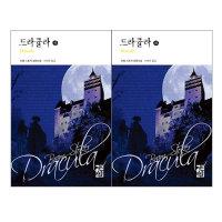열린책들 드라큘라 상+하 전2권/DV0036
