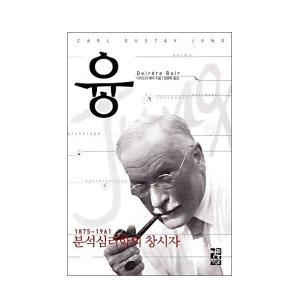 (추가카드할인) 열린책들 융/1875-1961 분석심리학의 창시자/DV0065