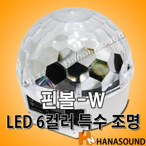 LED 핀볼-W 노래방 미러볼 특수 무대 조명 유흥 업소