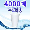 두레박컵 (두세모금컵) 4000매 무료배송 추가할인중