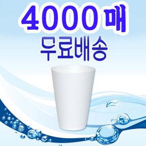 새하얀컵 두-세모금컵 4000매 무료배송 최저가