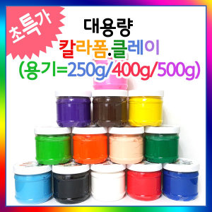 대용량 칼라폼(400g)용기/칼라클레이/만들기재료/컬러
