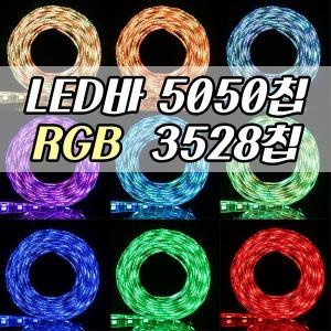 LED바5미터/RGB 5050/조명광고/파노라마엘이디/모듈