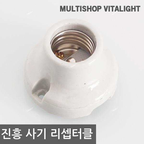 진흥 사기 리셉터클 소켓 (E26)