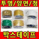 투명 불투명 양면 청 박스 포장 스카치 테이프 태이프