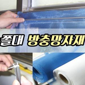 초파리방충망600원/창문모기장재료/쫄대/화이바그라스