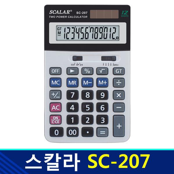 스칼라계산기 SC-207 / 전자계산기 12자리 데스크탑형