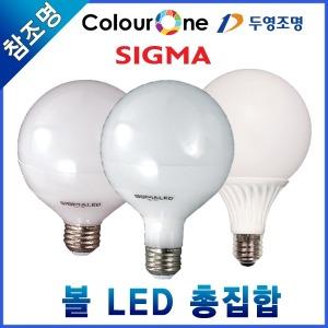 최저가 두영 시그마 LED 볼램프 볼전구 인테리어 전구