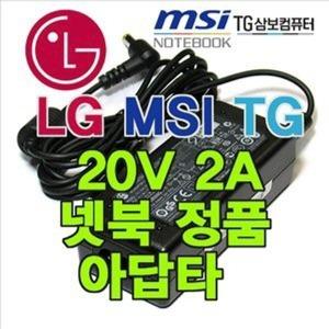 LG노트북아답타 20V 2A 40W X110 X120 X130 X140 X170