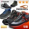 프로스펙스 안전화 작업화 주방화 조리화 BEST20 정품