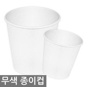 (현대Hmall)국내산 무형광천연펄프 엑소종이컵(무색) 2000개