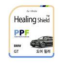 힐링쉴드  BMW 5시리즈 GT 도어 필러 PPF 보호필름 2매(HS163214)