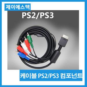 케이블/컴포넌트/PS2/PS3/플스2/플스3/플레이스테이션