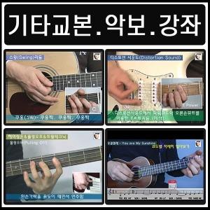 통기타 우쿨렐레 독학강좌DVD 악보교재 도서 초중급용