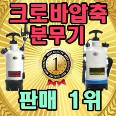크로바압축분무기1L 3L 5L 압축분무기